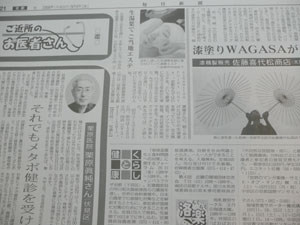mainichi_shinbun1.jpg