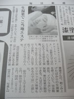 mainichi_shinbun2.jpg